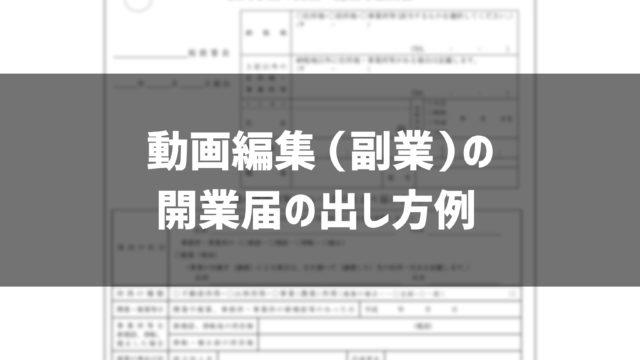 editor-fukugyou-kaigyoutodoke_