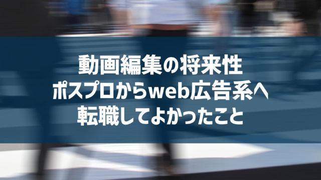 postproduction-web-ad-tenshoku
