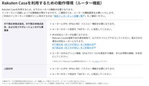 RakutenCasaの動作環境説明
